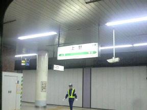 ああ、上野駅